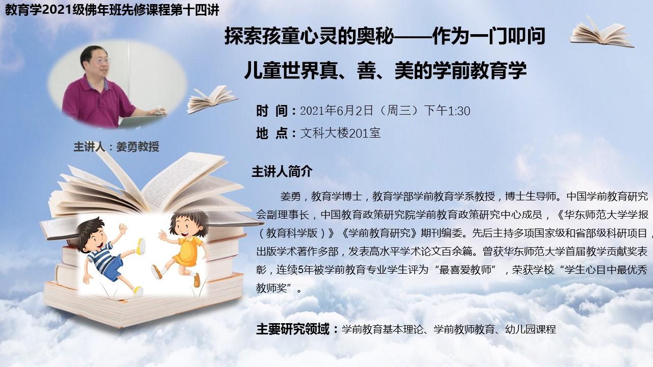 姜勇教授:探索孩童心灵的奥秘——作为一门叩问儿童世界真、善、美的学前教育学