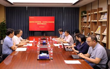 曲阜师范大学教育学院与华东师范大学教育学部签署战略合作协议