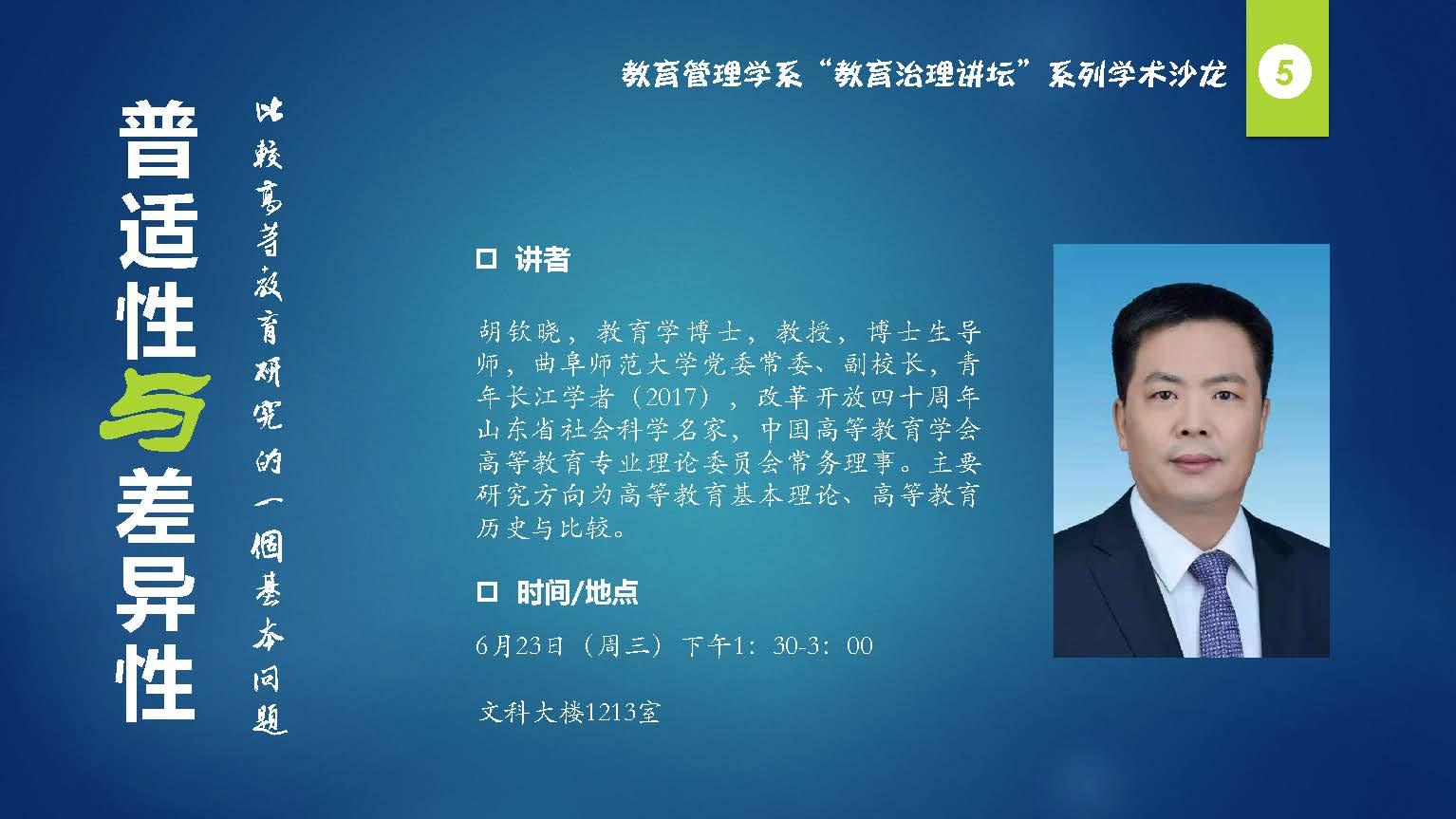 胡钦晓教授:普适性与差异性