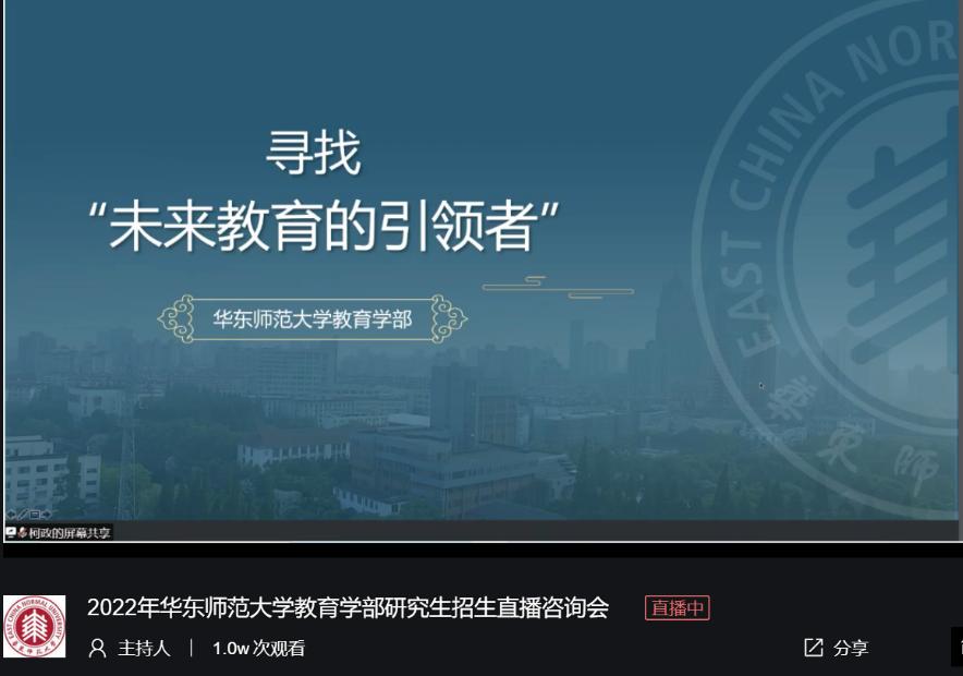 华东师范大学教育学部2022年研究生招生宣讲会顺利举行