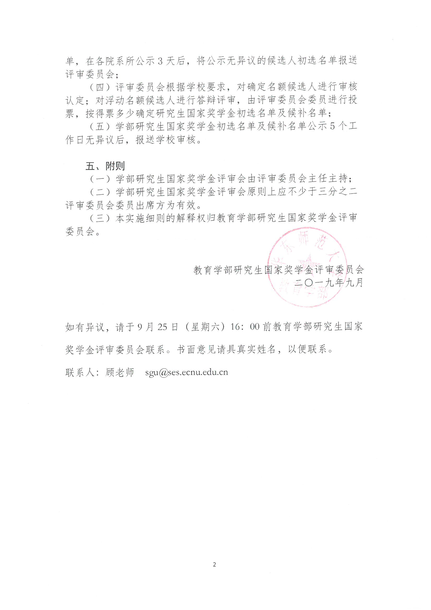 华东师范大学教育学部研究生国家奖学金评审实施细则