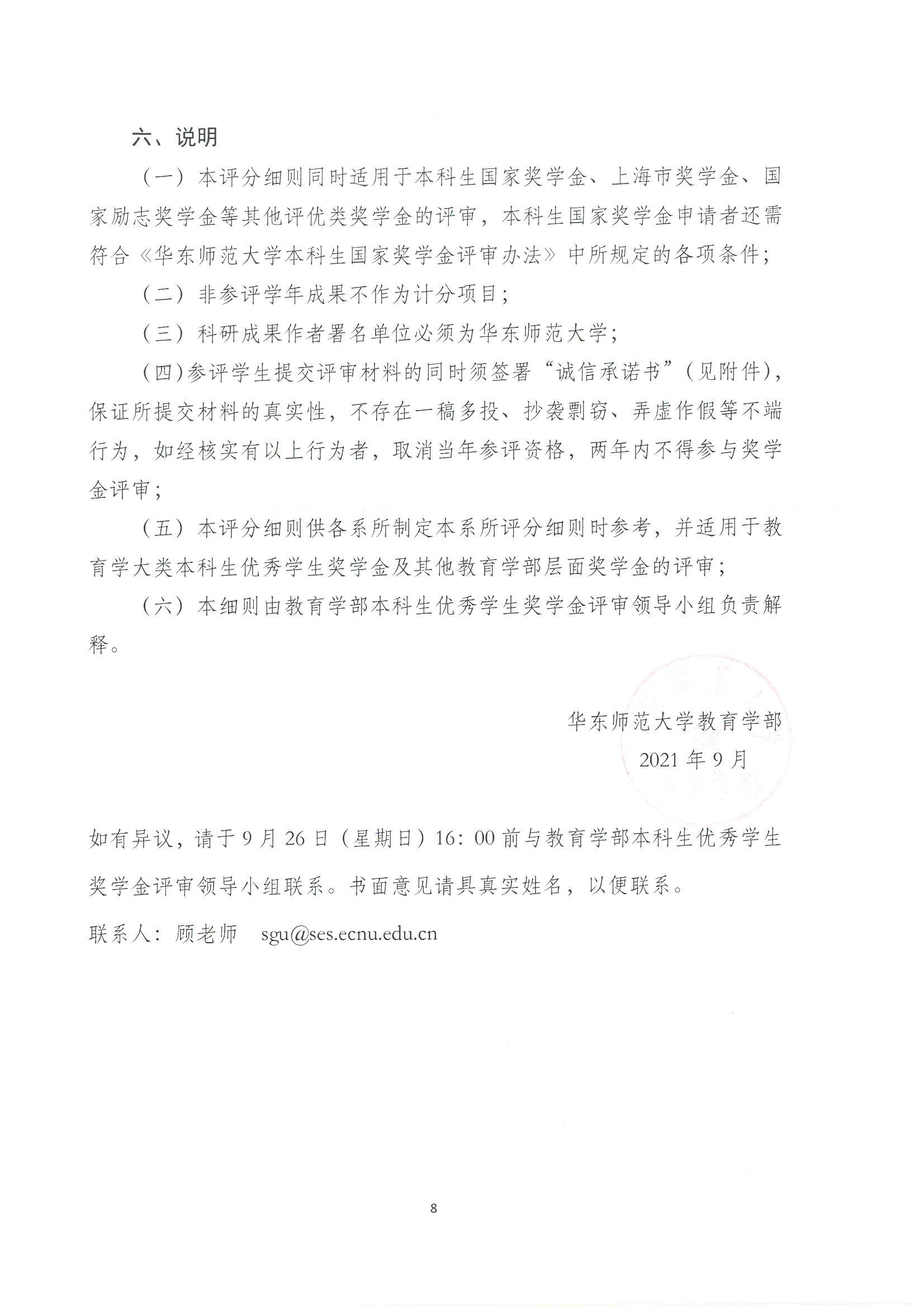 华东师范大学教育学部本科生优秀学生奖学金评审实施细则