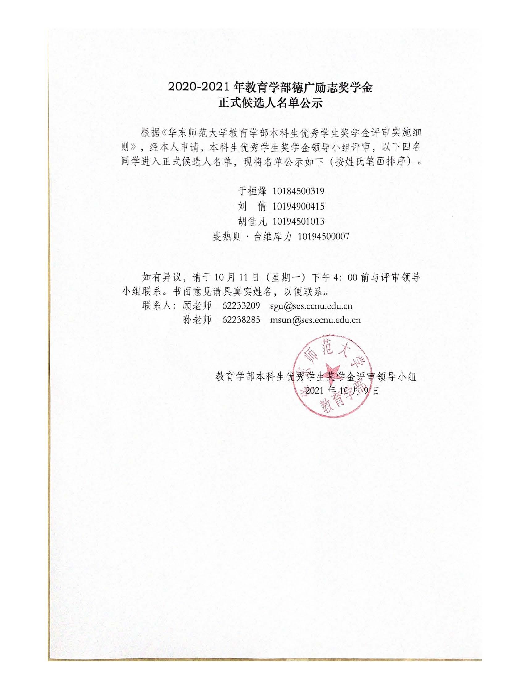 2020—2021年教育学部德广励志奖学金正式候选人名单公示