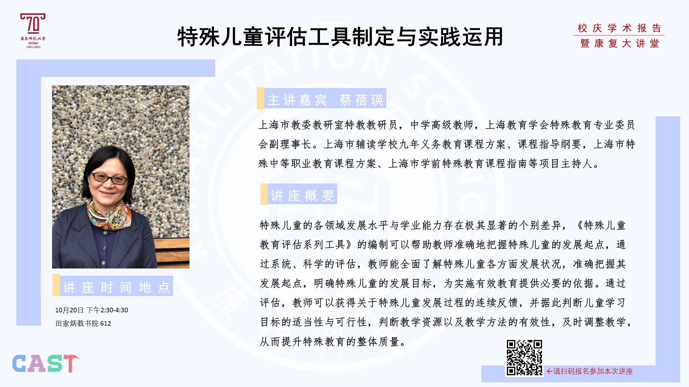 蔡蓓瑛:特殊儿童评估工具制定与实践运用