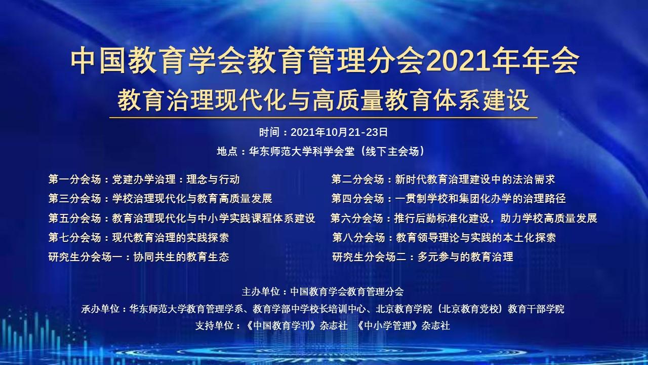中国教育学会教育管理分会2021年年会:教育治理现代化与高质量教育体系建设